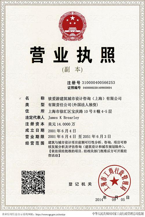 BAU_business_licence